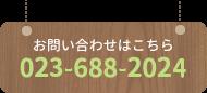 023-688-2024