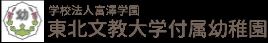 学校法人富澤学園 東北文教大学付属幼稚園